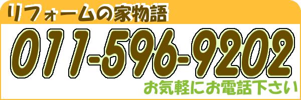 札幌キッチンリフォーム.com